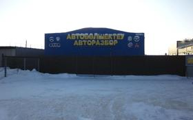 Склад бытовой 21.48 соток, Карбышева 50В — проспект Абая за 52 млн 〒 в Костанае