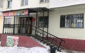 Магазин площадью 76 м², бульвар Независимости 5 за 10 млн 〒 в Темиртау