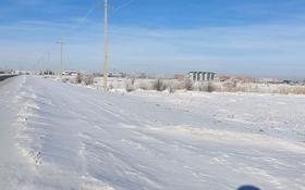Участок 40 соток, Есильский р-н за 120 млн 〒 в Нур-Султане (Астана), Есильский р-н