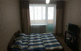 1-комнатная квартира, 37 м², 1/9 этаж посуточно, проспект Металлургов 7/4а за 5 000 〒 в Темиртау