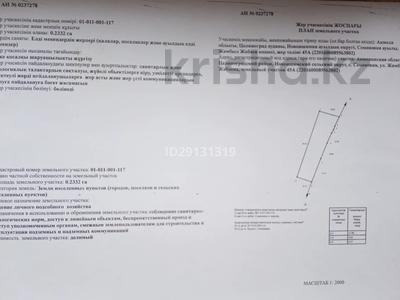 Участок 23 сотки, Жамбыла Жабаева 45А за 3.7 млн 〒 в Семеновке