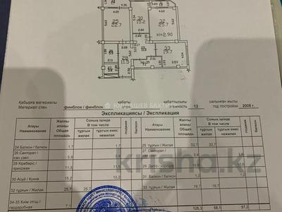 3-комнатная квартира, 125 м², 1/13 этаж, Ходжанова — Аль-Фараби за 55 млн 〒 в Алматы, Бостандыкский р-н — фото 25