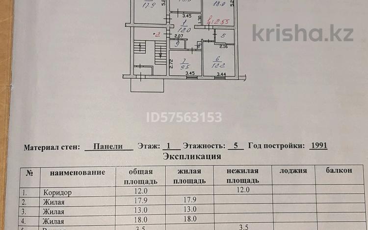 4-комнатная квартира, 88 м², 1/5 этаж, Микрорайон Восточный 30 за 17 млн 〒 в Талдыкоргане
