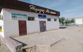 Магазин площадью 120 м², Тенге атп за 17 млн 〒 в Жанаозен