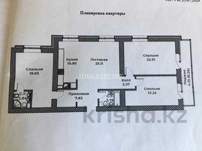 4-комнатная квартира, 116.3 м², 7/9 этаж, Туран за 42.5 млн 〒 в Нур-Султане (Астана), Есиль р-н