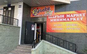 Магазин площадью 87.9 м², Сарайшык 7 за 60 млн 〒 в Нур-Султане (Астана), Есиль р-н