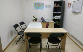 Офис площадью 15 м², Кенесары 42 — Иманбаевой за 50 000 〒 в Нур-Султане (Астана), Алматы р-н