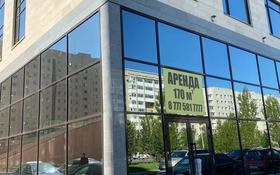 Офис площадью 105 м², Керей и Жанибек ханов — Акмешит за 7 000 〒 в Нур-Султане (Астана), Есиль р-н