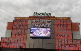 Бутик площадью 15 м², Северное кольцо шоссе 8 за 3.5 млн 〒 в Алматы