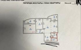 3-комнатная квартира, 90 м², 16/18 этаж, Кенесары 4 за 26 млн 〒 в Нур-Султане (Астане)