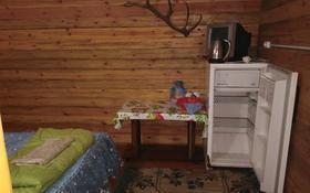 1-комнатный дом посуточно, 12 м², Мерей 14 за 5 000 〒 в Бурабае