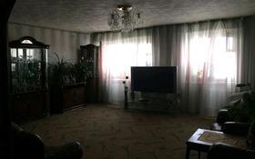 4-комнатная квартира, 154 м², 4/5 этаж, Красноярская 50 за 15 млн 〒 в Павлодаре