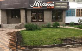 Студия красоты Miamilux за 45 млн 〒 в Павлодаре