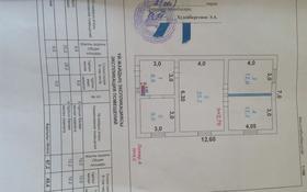 5-комнатный дом, 70 м², 8 сот., мкр Достык за ~ 8.3 млн 〒 в Шымкенте, Каратауский р-н