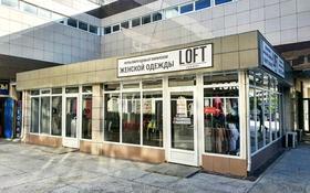Магазин площадью 57 м², 4-й мкр за 285 000 〒 в Актау, 4-й мкр