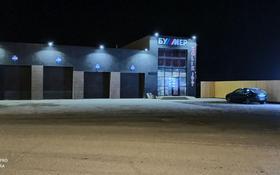 Здание, площадью 380 м², пгт Балыкши 69 — Ширина за 135 млн 〒 в Атырау, пгт Балыкши