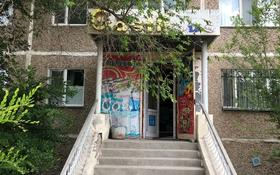 Магазин площадью 48 м², Университетская 17 — Юго-восток за 18 млн 〒 в Караганде