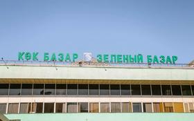 Бутик площадью 34 м², проспект Жибек Жолы 53 за 350 000 〒 в Алматы, Медеуский р-н