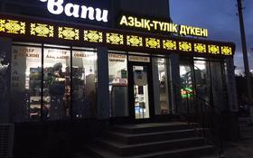 Магазин площадью 150 м², Байтурсынова 42 — Токмаганбетова за 44 млн 〒 в