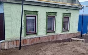 3-комнатный дом, 70 м², 6 сот., Лесозащитная 43 — Нуркин Абдирова за 10 млн 〒 в Уральске