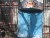 Магазин площадью 181.7 м²