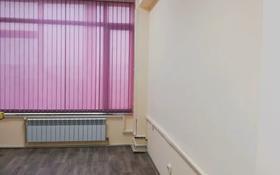 Офис площадью 16 м², Жибек жолы 50 — Зенкова за 3 500 〒 в Алматы, Медеуский р-н