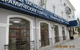 Магазин площадью 341.6 м², Бейбитшилик 35 за 950 000 〒 в Усть-Каменогорске