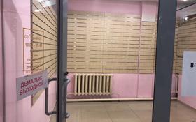 Бутик площадью 12.5 м², Абылай xана 34 за 1.8 млн 〒 в Нур-Султане (Астана), Алматы р-н