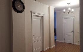 3-комнатная квартира, 110 м², 4/16 этаж, Богенбай батыра 24/2 за 35 млн 〒 в Нур-Султане (Астане), Сарыарка р-н