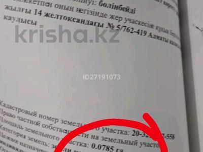Участок 8 соток, мкр Шанырак-1, Береке 1 за 8 млн 〒 в Алматы, Алатауский р-н — фото 5