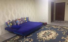1-комнатный дом посуточно, 36 м², Утемисова 133 — Конаева за 5 000 〒 в Актобе, Старый город