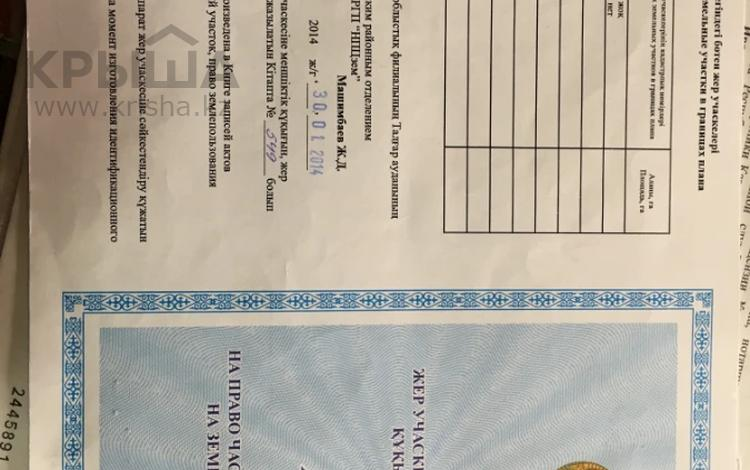 Участок 10.5 соток, Еркин за 3.2 млн 〒