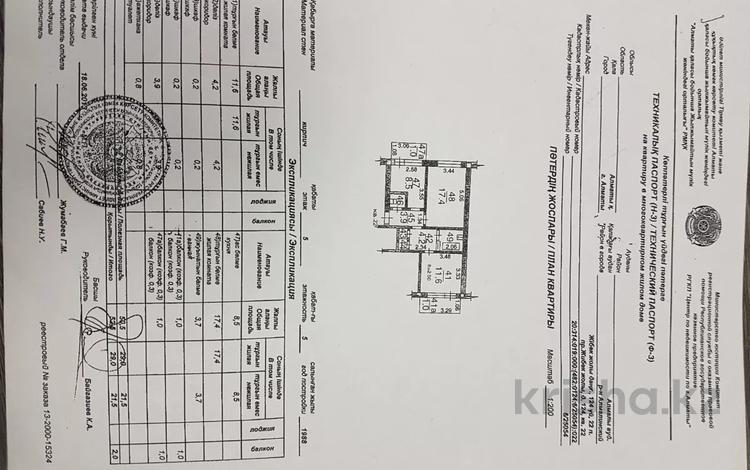 2-комнатная квартира, 52.5 м², 5/5 этаж, проспект Жибек Жолы — Наурызбай Батыра за 24 млн 〒 в Алматы, Алмалинский р-н