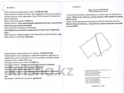 Участок 1 га, 35-мкр, 35-мкр за 59 млн 〒 в Актау, 35-мкр