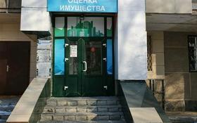 Офис площадью 50 м², Казахстан 70 за 300 000 〒 в Усть-Каменогорске