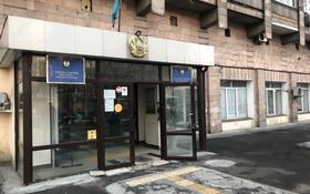 Офис площадью 90 м², Сейфуллина- 577 за 23.5 млн 〒 в Алматы, Алмалинский р-н