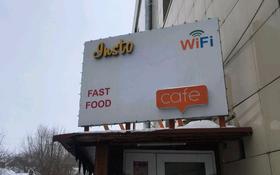 Кафе за 10 млн 〒 в Кокшетау