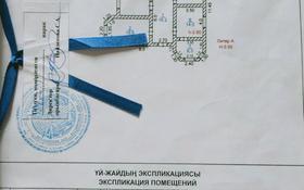 6-комнатный дом, 150 м², 10 сот., мкр Туран , новостройка 1254 за 15 млн 〒 в Шымкенте, Каратауский р-н