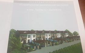 5-комнатный дом, 165 м², 4 сот., Мик Тулпар уч210 за 50 млн 〒 в Шымкенте, Каратауский р-н