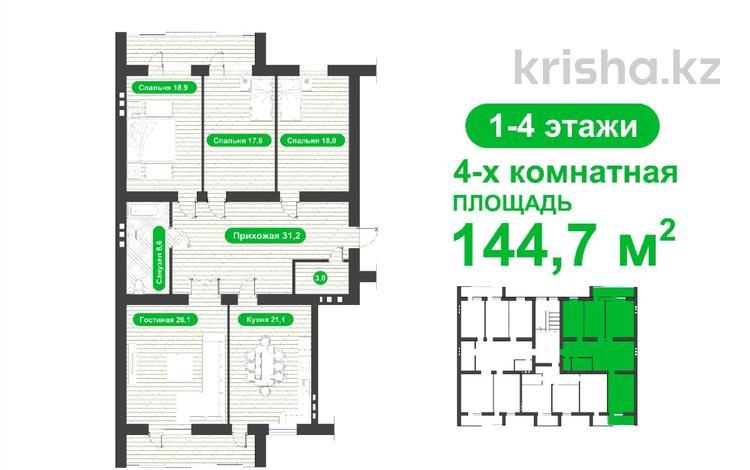 4-комнатная квартира, 144.7 м², 1/5 этаж, мкр. Батыс-2, Мкр. Батыс-2 за ~ 23.9 млн 〒 в Актобе, мкр. Батыс-2