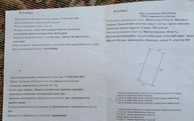 Участок 20 соток, 8 ул 3 за 2.5 млн 〒 в Батыре