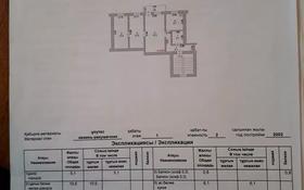 3-комнатная квартира, 52.4 м², 2/2 этаж, Привокзальная за 5.5 млн 〒 в Мангышлаке