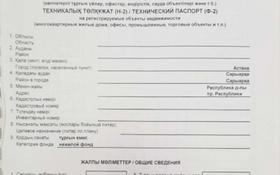 Промбаза 0.145 га, проспект Республики за 190 млн 〒 в Нур-Султане (Астана), Сарыарка р-н