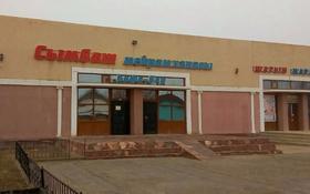 ресторан в Кызылорде за 70 млн 〒 в