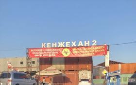 Контейнер площадью 30 м², Северное кольцо за 15 млн 〒 в Алматы, Алатауский р-н