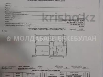 3-комнатная квартира, 88 м², 3/5 этаж, мкр Зердели (Алгабас-6), Алгабас-6 — Бауыржана Момышулы за 20.5 млн 〒 в Алматы, Алатауский р-н — фото 14
