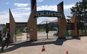 "База отдыха ""Джайляу"" за ~ 680.2 млн 〒 в Костанайской обл., Щербаково"