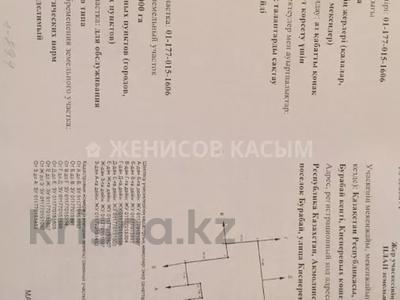 Участок 70 соток, Киснеревых 13/8 за 28 млн 〒 в Бурабае