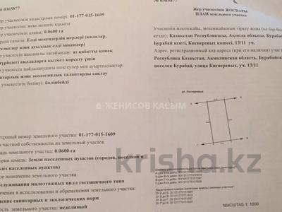 Участок 70 соток, Киснеревых 13/8 за 28 млн 〒 в Бурабае — фото 3