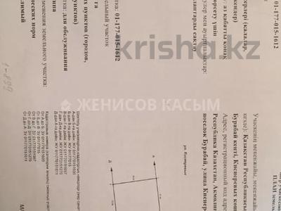 Участок 70 соток, Киснеревых 13/8 за 28 млн 〒 в Бурабае — фото 5